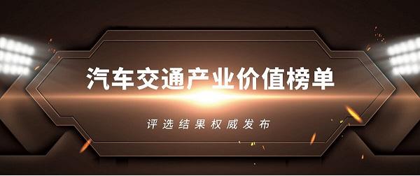 Jingdata联合36氪权威发布鲸榜汽车交通产业价值榜单,腾讯投资、蔚来汽车分获最具影响力投资机构/项目