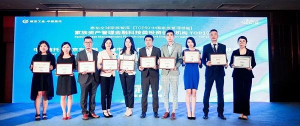 助推资本市场转型 鲸准出席数字富豪与数字家办的中国实践峰会
