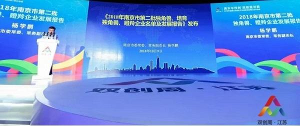 """三度""""牵手""""南京政府 鲸准数据助力创新创业升级"""