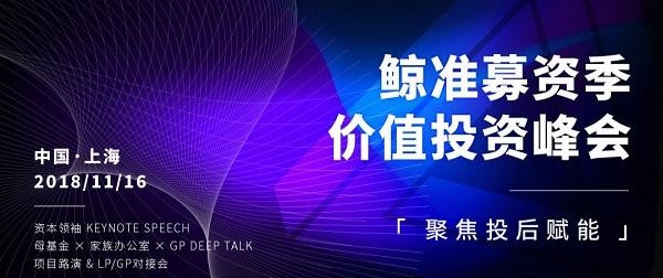 鲸准募资季峰会,11月16日亮相「上海全球创业周」帮你一站对接50+LP