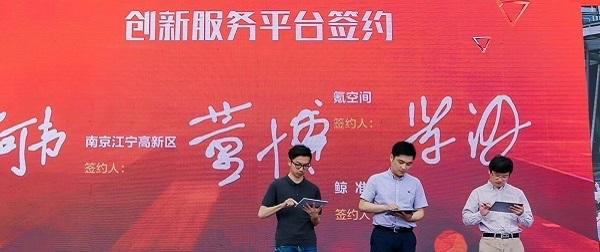 """南京市江宁区政府联手鲸准共筑 """"中国药谷"""""""