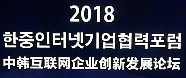 2018中韩互联网企业合作论坛:鲸准引领新经济数据赋能生态