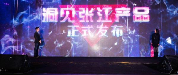 """""""洞见张江"""" 创投数据库发布,想要帮助产业园转型数字化"""
